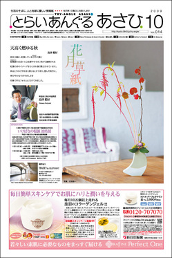 http://www.iandeye.co.jp/blog/assets_c/2009/09/asahi-thumb-250x373-1.jpg