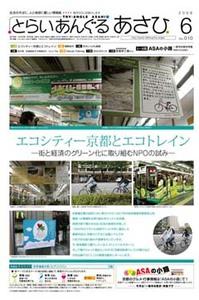 asahi_06.jpg