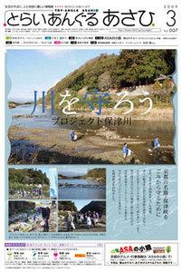 asahi_2009_03.jpg