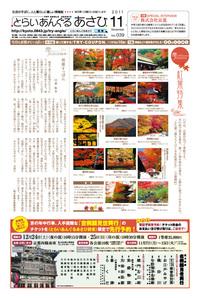 H1_11_2011.jpgのサムネール画像