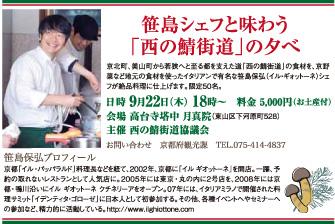http://www.iandeye.co.jp/blog/sabakaido.jpg